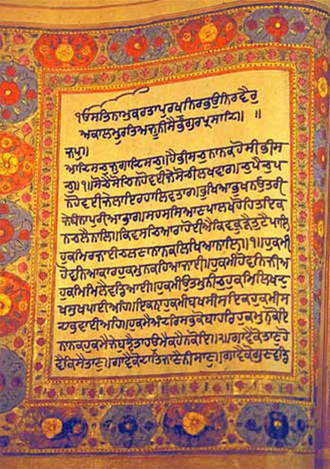 Handwritten page of scripture in Gurmukhi script from Sri Guru Granth Sahib